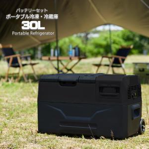 SUNGA 車載冷蔵庫 バッテリー内蔵 30L キャリーハンドル付 ポータブル 冷蔵庫 冷凍庫 12V/24V両用 -20℃〜20℃ クーラーボックスの画像
