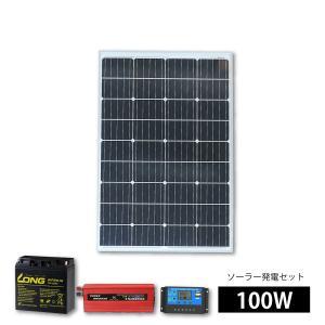 ソーラーパネル 100W 豪華7点 セット 18V 高変換効率 / 1500W インバーター コントローラー バッテリー ケーブル 工具付属|shopduo