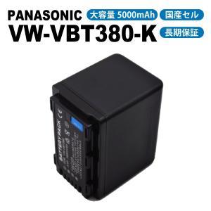 パナソニック VW-VBT380-K 互換バッテリー 大容量 5000mAh VW-VBT190 HC-V230M  HC-V360M  HC-V480M|shopduo