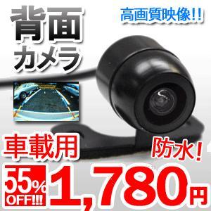防水 バックカメラ 防塵 CMOS FS-BK200 背面カメラ shopeast
