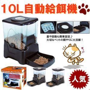 留守中の餌やりに困ったらコレ自動給餌機 ペットフィーダー ET-PF100|shopeast