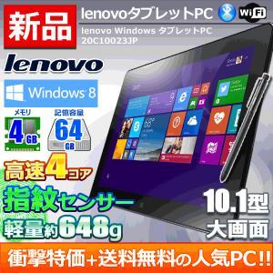 lenovo 10.1型 タブレット 4コア ThinkPad windows8.1  無線LAN スタイラスペン 軽量 指紋 薄型 20C10023JP|shopeast