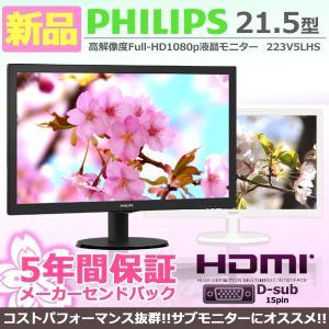 PHILIPS 21.5型 ワイドディスプレイ 液晶モニター 5年保証 ノングレア HDMI D-sub15pin フルHD 1080p 2K 223V5LHSB/11 223V5LHSW/11 shopeast