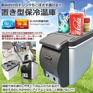 置き型 車載用 保冷温庫 6リットルの大容量 ジュースが置けて楽々使用 旅行 キャンプ BBQ お菓子入れにも ET-CR60 shopeast