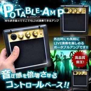 ポータブルアンプ 音圧感倍増 高品質 軽量 約500g ET-POT-AMP 予約 shopeast