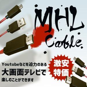 MHLケーブル HDTV アダプター ET-MHL|shopeast