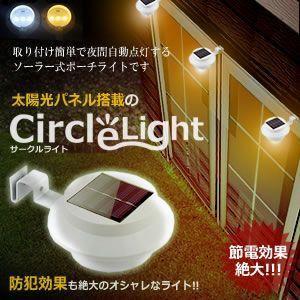 ソーラーライト ガーデン 太陽光パネル サークルライト 取り付け簡単で 夜間自動点灯 ポーチライト 節電 防犯 ET-SOLAPOCHI|shopeast