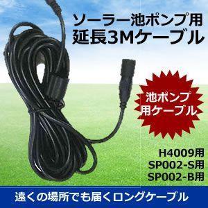 ソーラー ガーデン 池ポンプ 用 延長3Mケーブル H4009 SP002-S SP002-B用 ET-KBL|shopeast
