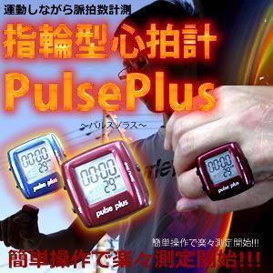 心拍計 脈拍計 計測 指輪 タイプ パルスプラス 簡単装着 測定 スポーツ トレーニング ET-PLS 予約|shopeast