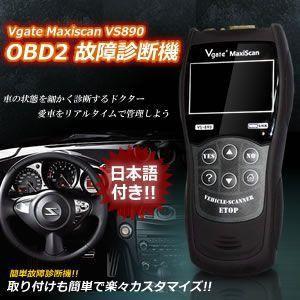 Vgate Maxiscan VS890 OBD2 故障診断機 簡単 車の状態を細かく診断 ET-OB890|shopeast