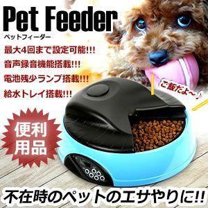 自動給餌機 ペットフィーダー 給餌 旅行 出張 ペット用品 犬 猫 ET-PF-4|shopeast