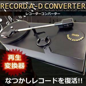 なつかしレコード復活 アナログレコード 再生 変換器 MP3 デジタル A-D変換 ET-RECVT shopeast