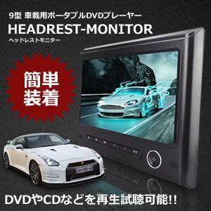 9インチ 車載用 ポータブル ヘッドレストモニター DVD CD 再生 プレーヤー 取付簡単 USB SD シガー電源 ET-DPVI|shopeast