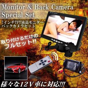 7インチ 液晶モニター 暗視対応 バックカメラ 12V用 フルセット 取付 対応 電源直結 ET-7MNBK shopeast