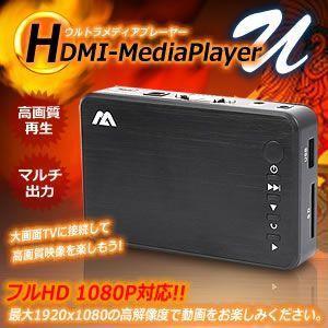 パソコン や メモリ の 動画 を 大画面テレビ 高画質再生 ウルトラメディアプレーヤー HDMI出力で高画質 簡単 持ち運び ET-ULMEDIA shopeast
