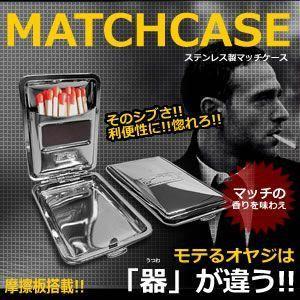 マッチケース ステンレス製 モテる さりげない おしゃれ 摩擦板付 スリム ET-MATCH-C|shopeast
