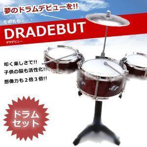 ドラム 練習 おもちゃ 子ども用 楽器 ET-DRADE shopeast