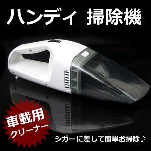 車載 クリーナー 掃除機 ハンディ シガー コンパクト ET-CLEAN|shopeast