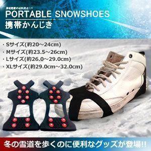 凍結路面の転倒防止 靴 滑り止め 雪 アイススパイク スノースパイク 携帯スパイク かんじき ET-SBDM|shopeast