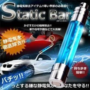 車用 スタティックバー 静電気除去グッズ 車中泊 ET-STABA|shopeast