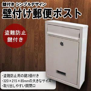 デザイン郵便ポスト 鍵付き シンプル 壁付け  盗難防止 自宅 エクステリア ET-SPOST|shopeast