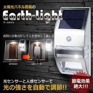 アースライト 玄関照明 太陽光パネル搭載 人感センサー 光センサー 防犯 エクステリア 簡単設置 2色 ET-EARTH|shopeast