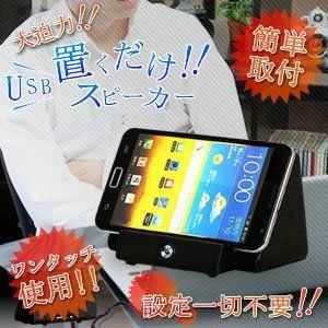 ワイヤレス スピーカー ワンタッチ USB 給電 iPhone 簡単 配線不要 ET-OKDK 予約 shopeast