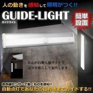 ガイドライト 照明 人感センサー 赤外線 安全 LED寿命 バリアフリー ET-GUIDEL|shopeast