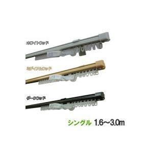 伸縮カーテンレール クロスライド 3mシングル(1.6-3.0m)|shopeast