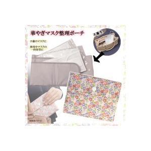 アルファックス 華やぎマスク整理ポーチ AP-424307|shopeast