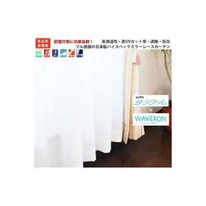 サラクール防炎ミラーレースカーテン 幅100cm×丈198cm|shopeast