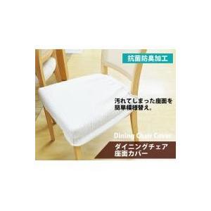 抗菌防臭ストレッチ座面カバー(綿混無地)|shopeast
