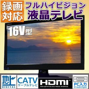 16V型 録画対応 フルハイビジョン 液晶テレビ TV 地デジ HDMI PC入力 D-sub コンポジット AT-16L01SR shopeast