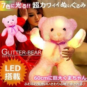光る巨大クマさん 60cm テディベア インテリア LEDイルミネーション ぬいぐるみ 子供 プレゼント ET-LEDKUMA 予約|shopeast