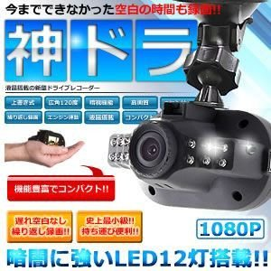 史上最小級 ドライブレコーダー 神ドラ 暗視 LED12灯 超高画質 シームレス録画 センサー 簡単取り付け 設定 ET-DR1920|shopeast