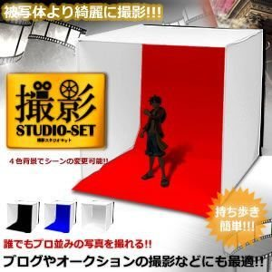 撮影スタジオセット プロ並みの 写真 を撮れる 被写体より 綺麗に撮影 折り畳み可能 背景4枚付属 ET-STUDIOS|shopeast