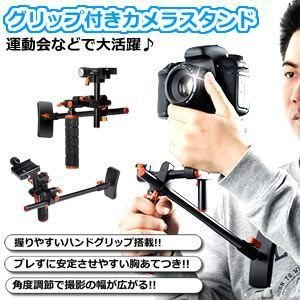 グリップ付 カメラスタンド 胸あて付 ハンドグリップ搭載 運動会 などで大活躍 ET-GPST 予約|shopeast