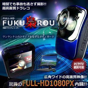 超高画質 ドライブレコーダー 梟 フクロウ 暗闇でも事故も逃さず撮影 上書き 繰り返し 広角 超軽量 サイズ 車 録画 ET-FUKUDR|shopeast