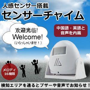 人感センサー搭載 センサーチャイム 人を感知してブザーや音声でお知らせ! 商売 防犯対策 自動感知 中国語 英語 ET-SENCHI