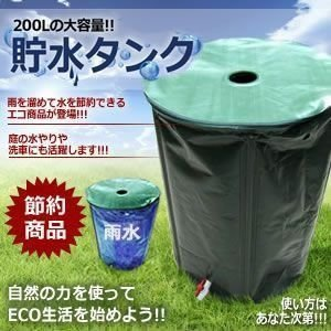 雨水を利用する 200Lの貯水タンク 費用をかけずに 水やり や 洗車 ができる エコ商品 車 ET-CHOUTAN|shopeast