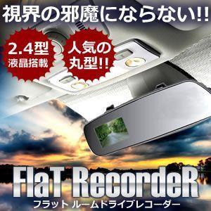車用品 ドライブレコーダー 2.4型 液晶搭載 ミラー型 薄型 上書録画 ET-DR-US|shopeast