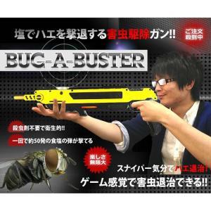 BUG-A-SALT バグアソルト 害虫駆除 できる ミリタリー ガン 無害 食卓塩銃 おもしろ雑貨 蚊 ハエ ゴキブリ ET-BUG-A-SALT shopeast