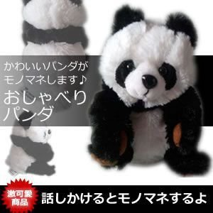 ものまねパンダ おしゃべりパンダ トーキングパンダ おもしろグッズ 癒しの ぬいぐるみ ET-MONOP|shopeast