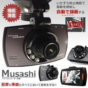 特典あり ドライブレコーダー 武蔵 液晶 いたずら防止機能 高画質 暗視 Gセンサー 切れ目なし 上書き 広角 カー用品 車 ET-MUSASHI|shopeast
