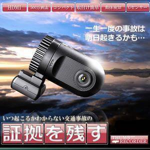 コンパクト ドライブレコーダー 液晶搭載 証拠録画 Gセンサー 動体検知 500万画素 広角120度 取付簡単 日本語対応 HDMI 上書式 ET-TB-DR|shopeast