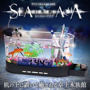 卓上 シースルーアクア 水族館 LED搭載 魚が飼える インテリア 水槽 ミニ 机の上 癒し アイテム サウンド 循環ポンプ ET-SEAQUA|shopeast
