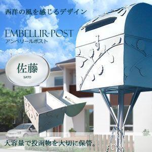 アンベリール ポスト スタンド式 郵便受け おしゃれ 大容量 高品質 西洋風 鳥 自然 玄関 家 エクステリア ET-EMBPOST|shopeast
