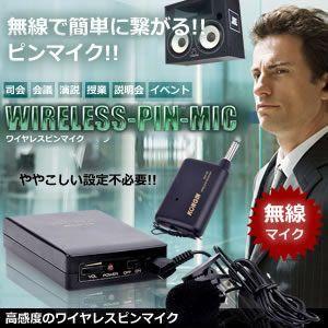 在庫限り ワイヤレス ピンマイク 無線マイク 司会 会議 演説 授業 説明会 イベント等 スピーカー 簡単 ET-WIMIC shopeast