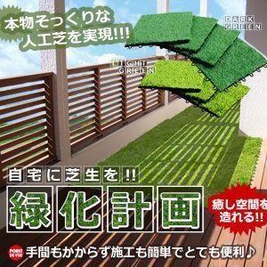 緑化計画 人工芝 5枚セット ベランダ 玄関 お庭 お部屋 使える 枯れない 芝生 きれいな芝 水はけ マット ジョイント式 ガーデニング ET-RYOKA|shopeast