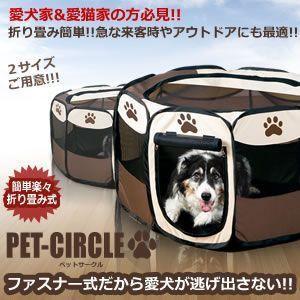 ペットサークル 折り畳み式 W ファスナー搭載 持ち歩き簡単 愛犬 猫 通気性 来客時 アウトドア ペット 2サイズ ET-PETCIR|shopeast